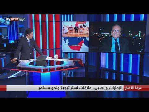الإمارات والصين.. علاقات استراتيجية ونمو مستمر  - نشر قبل 4 ساعة