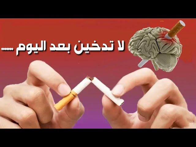 أعشاب طبيعية جبارة  تساعد على الإقلاع عن التدخين تبدأ من أول استخدام