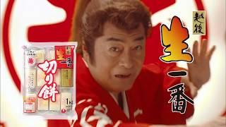 大御所俳優の「高橋英樹」が生一番!!「越後製菓」切り餅のCMです。 ...