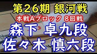 対局日:2018年1月31日 棋戦:第26期 銀河戦 本戦Aブロック 8回戦 手合...