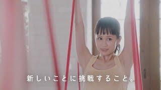【日本CM】前田敦子做塑繩瑜伽前先喝一支力保美達精神地進行挑戰 前田敦子 動画 25