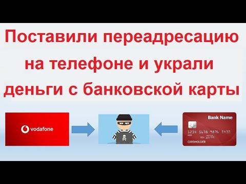 Мошенничество с банковскими картами и операторами мобильной связи