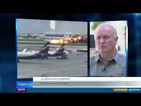 """МАК изучает данные """"черных ящиков"""" SSJ-100"""