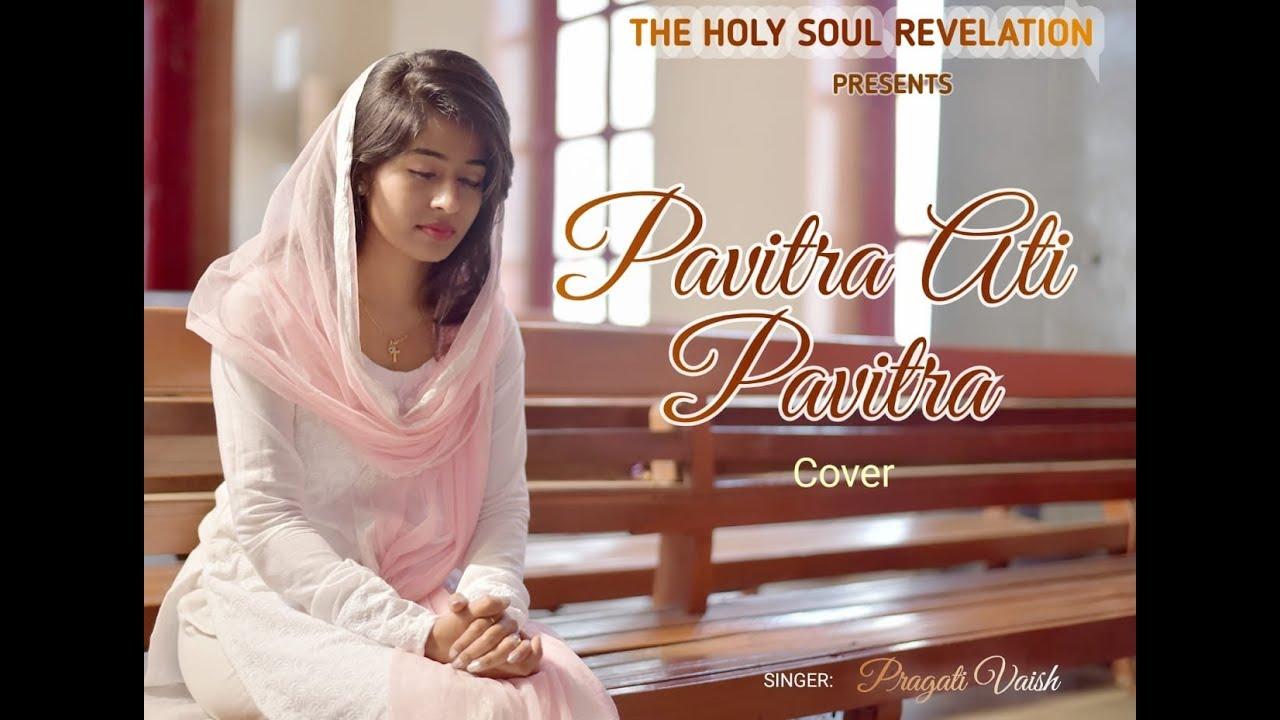 Pavitra ati Pavitra sthan me Cover |TheHolySoulRevelation | Pragati Vaish | Christian Song | Full HD