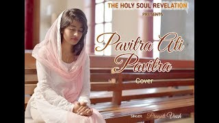 Pavitra ati Pavitra sthan me Cover |TheHolySoulRevelation | Pragati Vaish | Christian Song | Full HD MP3