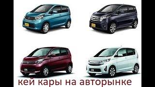 Кей кары цены кей кары кей кар  как проверить авто автоподбор зеленый угол авторынок владивосток 0,7