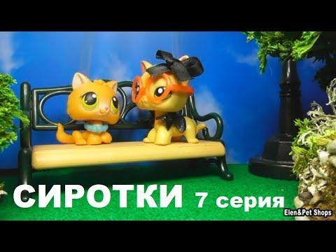 LPS: СИРОТКИ 7 серия