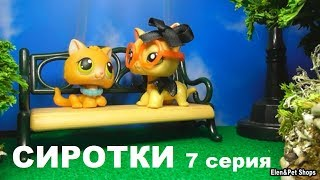 LPS: СЁСТРЫ - СИРОТКИ 7 серия
