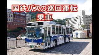 【車窓】国鉄バス巡回運転 九州鉄道記念館イベント