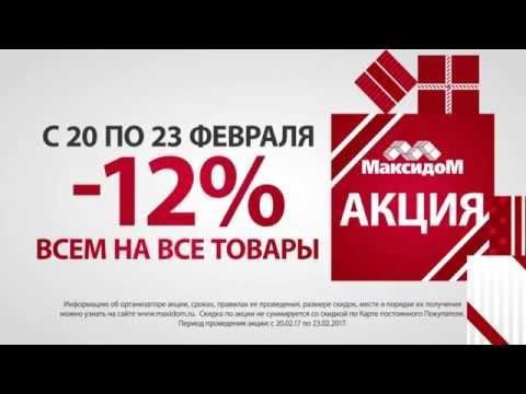 """Максидом. Акция """"Скидка 12% всем на все товары"""", 2017 г., Екатеринбург, Самара"""