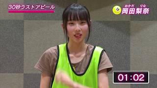 「第3回AKB48グループドラフト会議」候補者 15番 岡田梨奈 ラストアピール / AKB48[公式] thumbnail