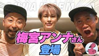 梅宮アンナさんのYouTubeチャンネル(Anna Style) https://www.youtube...