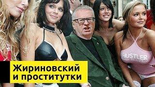 На сайте ЛДПР ЖИРИНОВСКОГО можно заказать проституток