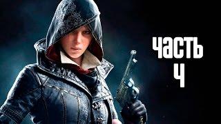 Прохождение Assassin s Creed Syndicate Часть 4 Сокровище Кенуэя