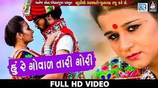 Hu Re Goval Tari Gori Trusha Rami | Full HD VIDEO | New Gujarati Song 2018 | RDC Gujarati