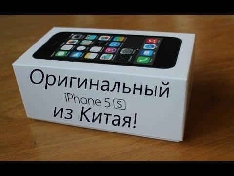 Оригинальный iPhone 5S из Китая!Распаковка!