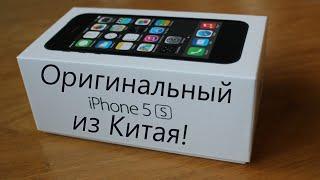 Оригинальный iPhone 5S из Китая!Распаковка!(, 2015-04-16T15:54:44.000Z)