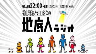 2021/10/09 福山雅治と荘口彰久の「地底人ラジオ」【音声】