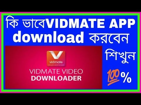 How To Download Vidmate.Vidmate App Download Install 2018 In 1020p