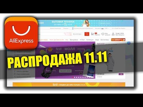 Анонс КРУПНЕЙШЕЙ РАСПРОДАЖИ на ALIEXPRESS - 11 Ноября