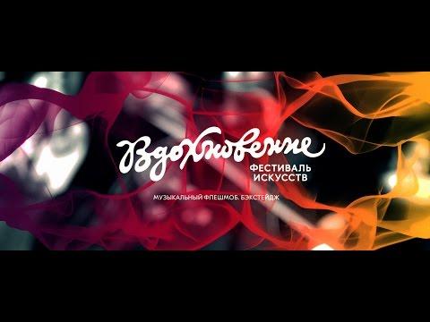 Видео: Фестиваль Вдохновение ВДНХ. Steve Vai, Apocalyptica. Флэшмоб.Бэкстедж
