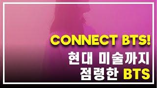 드디어 시작된 CONNECT BTS! 앞으로 어떤 현대…