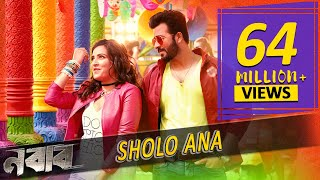 Debo Toke Debo Sholoana Full Song | Nabab Movie (নবাব) | Shakib Khan | S …