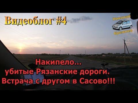 Видеоблог#4. Накипело... убитые Рязанские дороги!! Встреча с другом в Сасово!!