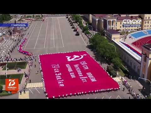 Прямая трансляция парада Победы в Ставрополе