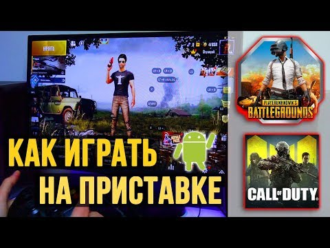 Как играть в PUBG, Call Of Duty на АНДРОИД ТВ приставке