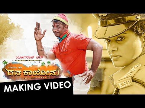 Danakayonu - Making Video | Duniya Vijay | Priyamani | Yogaraj Bhat | V Harikrishna