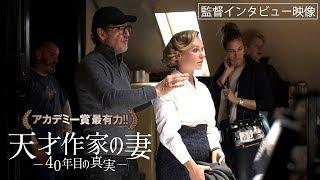 『天才作家の妻 -40年目の真実-』監督インタビュー