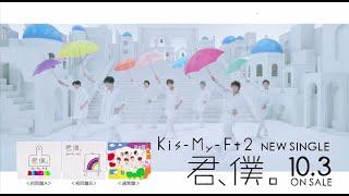 Kis-My-Ft2 最新シングル「君、僕。」が10月3日に発売! 最新TV-SPOT(30...