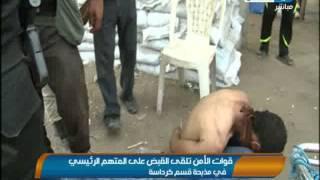 اخبار النهار - قوات الأمن تلقي القبض على المتهم الرئيسي في مذبحة قسم كرداسة