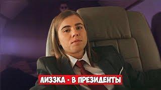 ЛИЗЗКА - В ПРЕЗИДЕНТЫ (RYTP / ПУП)
