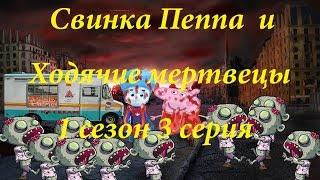Самая страшная эпизод Свинка Пеппа и Ходячие мертвецы. Зомби апокалипсис  / Ивангай заболел.