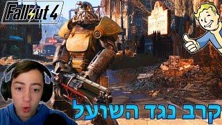 Fallout 4 - #2 - הקרב נגד השועל