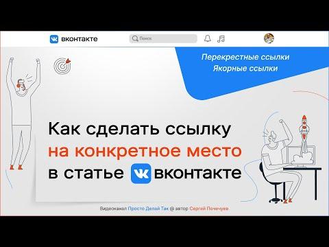 Статьи ВКонтакте Ссылка на конкретное место в статье или перекрестные ссылки
