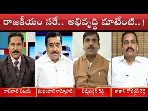 రాజకీయం సరే.. అభివృద్ధి మాటేంటి..? పాలనలో ఎవరెక్కడ..? | Top Story | TV5 News