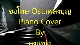 ขอโทษ Ost.เพลิงบุญ piano cover by ลุงเหน่ง