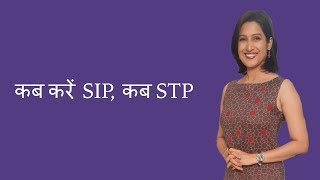 Mutual Funds Tips by Experts – SIP Vs STP | म्युचुअल फंड टिप्स