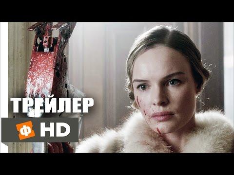 СТРАДАЮЩИЙ АМНЕЗИЕЙ | Amnesiac - Русский трейлер (2015)