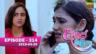 Ahas Maliga | Episode 314 | 2019-04-29 Thumbnail