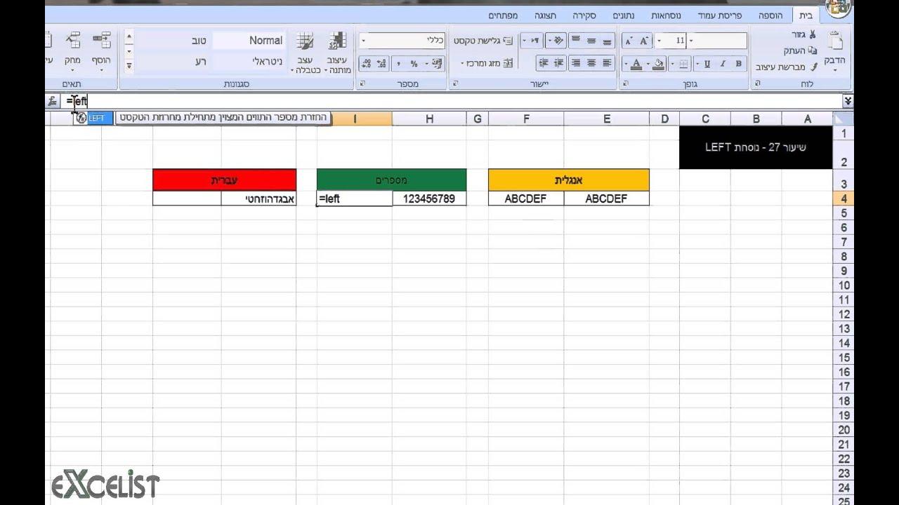 לימוד אקסל שיעור 27 - נוסחת / פונקציית LEFT (שליפת טקסט משמאל)