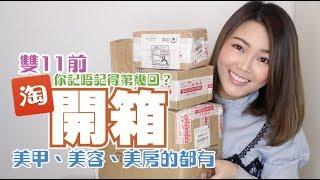 開箱|雙11前淘寶樂 即開即試新玩意 ✿ TaoBao Lok