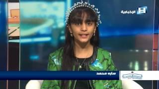 أصدقاء الإخبارية - ساره محمد