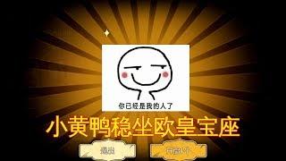 第五人格:小黄鸭稳坐欧皇宝座!0氪金又出金光,满意的笑了!