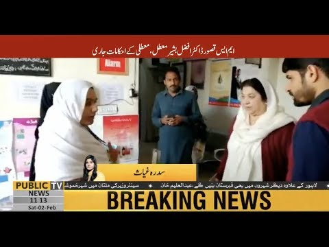 Health min Punjab Dr. Yasmin Rashid paid surprise visit to Kasur Pattoki hospital