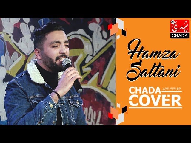 CHADA COVER EP 37 : Hmza Saltani - الحلقة الكاملة