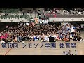 [大宮国際動物専門学校]第10回シモゾノ学園体育祭vol.1